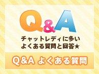 Q&Aよくある質問チャットレディに多いよくある質問と回答