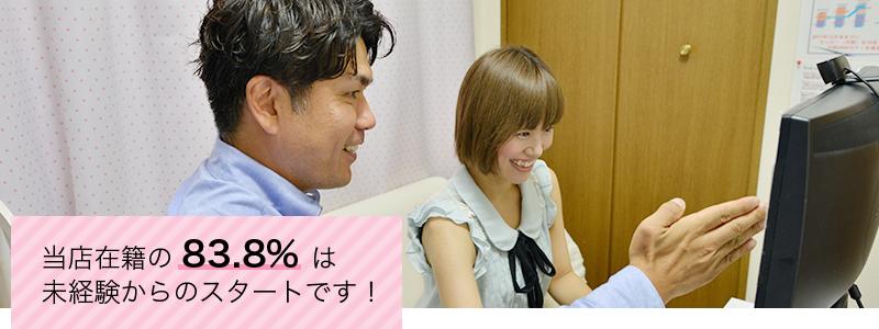 当店在籍の83.8%は未経験からのスタートです!